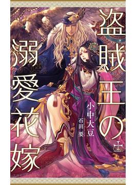 盗賊王の溺愛花嫁(Cross novels)