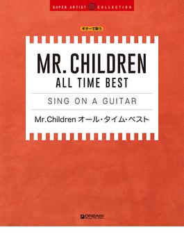 ギターで歌うMr.Childrenオール・タイム・ベスト