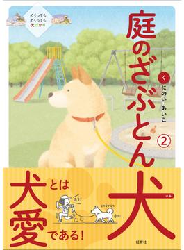 庭のざぶとん犬 2
