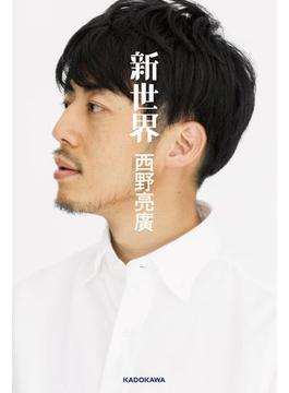 【先行配信無料特別版】新世界(単行本)