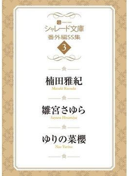 シャレード文庫番外編SS集3(シャレード)