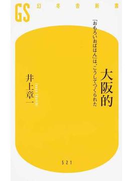 大阪的 「おもろいおばはん」は、こうしてつくられた(幻冬舎新書)