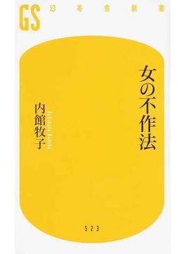 女の不作法(幻冬舎新書)