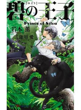 【全1-7セット】Prince of Silvaシリーズ