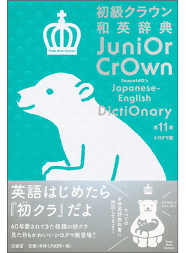 初級クラウン和英辞典 第11版 シロクマ版