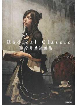 Radical Classic 今井喬裕画集