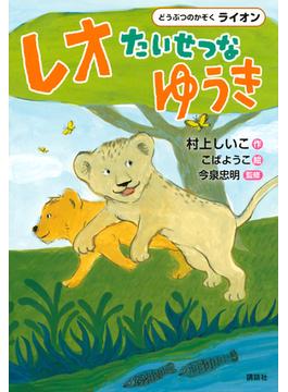 レオたいせつなゆうき どうぶつのかぞく ライオン