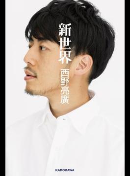 新世界(単行本(KADOKAWA / 角川マガジンズ))