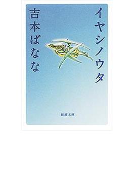イヤシノウタ(新潮文庫)(新潮文庫)