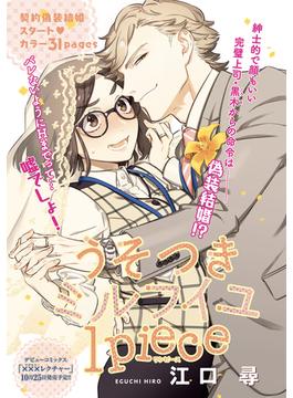 うそつきミルフイユ【短編】1piece