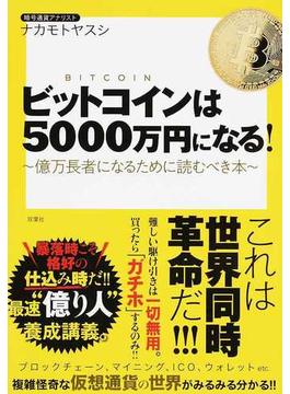 ビットコインは5000万円になる! 億万長者になるために読むべき本