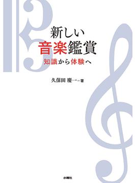 新しい音楽鑑賞 知識から体験へ