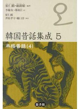 韓国昔話集成 5 本格昔話 4