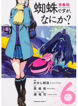 蜘蛛ですが、なにか? 6 (角川コミックス・エース)(角川コミックス・エース)
