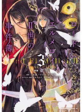 ロード・エルメロイⅡ世の事件簿 3 (角川コミックス・エース)(角川コミックス・エース)