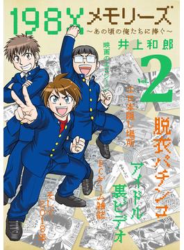 198Xメモリーズ 2 あの頃の俺たちに捧ぐ (コロコロアニキコミックス)(てんとう虫コミックス スペシャル)