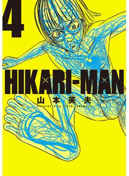 HIKARI−MAN 4 (BIG SPIRITS COMICS SPECIAL)(ビッグコミックススペシャル)