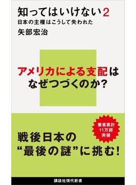 知ってはいけない2 日本の主権はこうして失われた(講談社現代新書)
