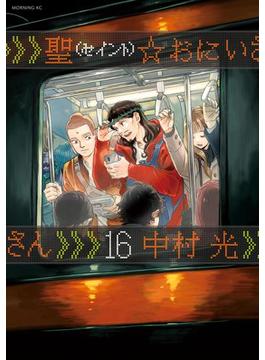 聖☆おにいさん SAINT☆YOUNG MEN(16)