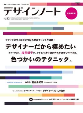 デザインノート No.83(2019) デザイナーだから極めたい色づかいのテクニック。(SEIBUNDO mook)