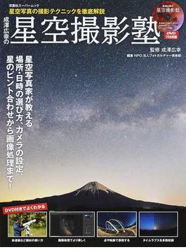 成澤広幸の星空撮影塾 星空写真の撮影テクニックを徹底解説(双葉社スーパームック)