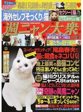 週ニャン大衆 vol.2(双葉社スーパームック)