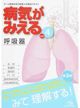 病気がみえる 第3版 vol.4 呼吸器