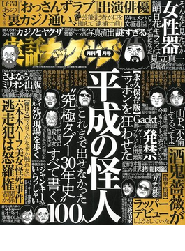 実話ナックルズ 2019年 01月号 [雑誌]