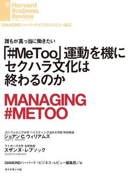 「#MeToo」運動を機にセクハラ文化は終わるのか(DIAMOND ハーバード・ビジネス・レビュー論文)