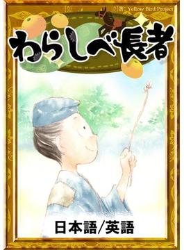 わらしべ長者 【日本語/英語版】