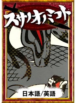 スサノオノミコト 【日本語/英語版】