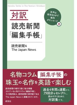対訳読売新聞「編集手帳」