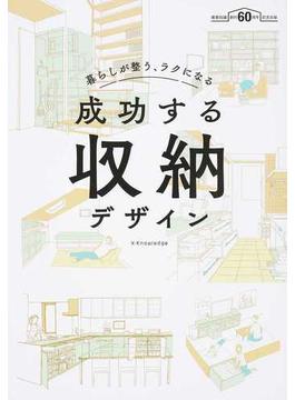 成功する収納デザイン 暮らしが整う、ラクになる 建築知識創刊60周年記念出版