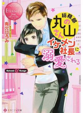 総務部の丸山さん、イケメン社長に溺愛される Satomi & Kengo(エタニティ文庫)