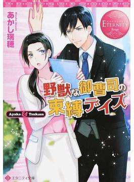 野獣な御曹司の束縛デイズ Ayaka & Tsukasa(エタニティ文庫)