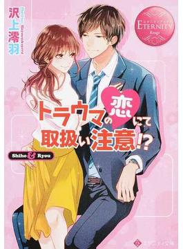トラウマの恋にて取扱い注意!? Shiho & Ryou(エタニティ文庫)