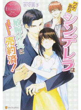 ワケありシンデレラは敏腕社長に売約済! Kaho & Yoshinobu(エタニティブックス・赤)