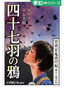 【76-80セット】百夜・百鬼夜行帖シリーズ(夢幻∞シリーズ)