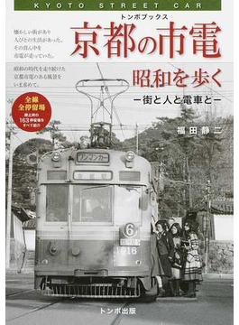 京都の市電 昭和を歩く 街と人と電車と