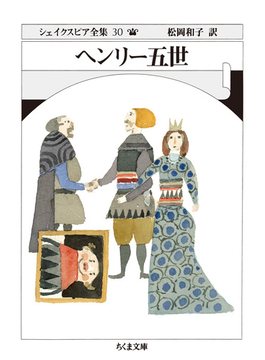 シェイクスピア全集 30 ヘンリー五世(ちくま文庫)