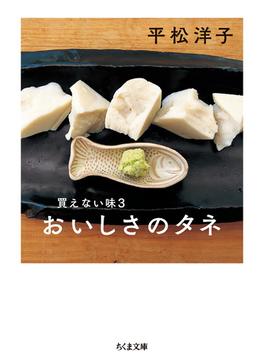 おいしさのタネ(ちくま文庫)