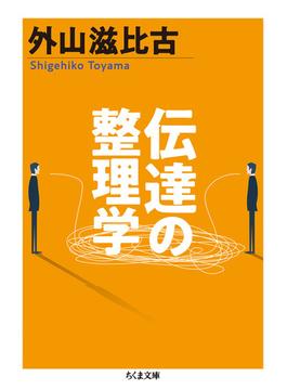 伝達の整理学(ちくま文庫)