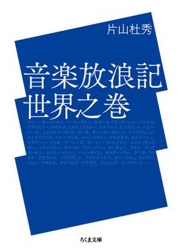 音楽放浪記 世界之巻(ちくま文庫)