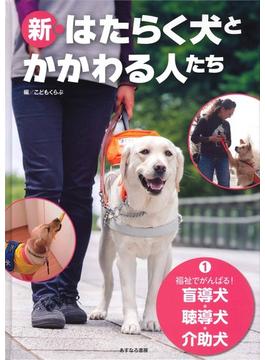 新・はたらく犬とかかわる人たち 1 福祉でがんばる!盲導犬・聴導犬・介助犬