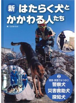 新・はたらく犬とかかわる人たち 2 捜査・探査でかつやく!警察犬・災害救助犬・探知犬