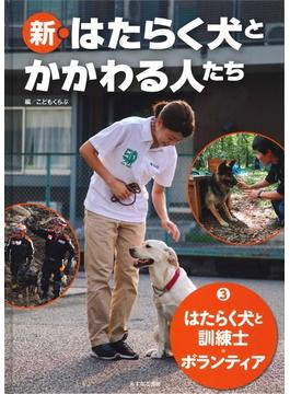 新・はたらく犬とかかわる人たち 3 はたらく犬と訓練士・ボランティア