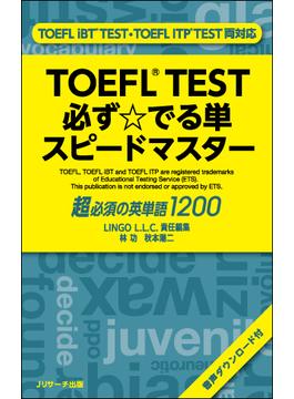 TOEFL TEST必ず☆でる単スピードマスター 超必須の英単語1200