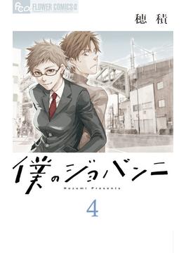 僕のジョバンニ 4 (flowersフラワーコミックスα)(flowersフラワーコミックス)