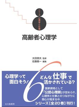 シリーズ心理学と仕事 6 高齢者心理学