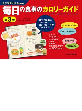 毎日の食事のカロリーガイド 第3版